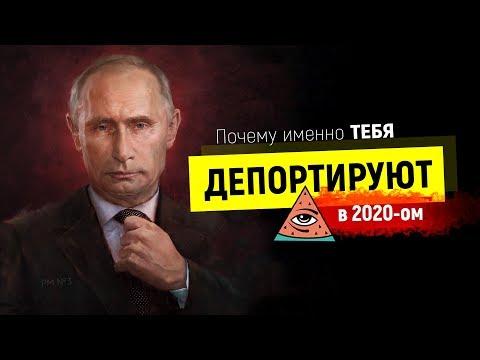 Путин подписал закон о ДЕПОРТАЦИИ огромного кол-ва Россиян в 2020 году!