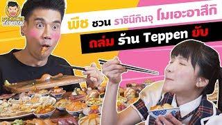 พีช ชวนราชินีกินจุ โมเอะอาสึกิ ถล่มร้านTeppen ยับ!! EP100 ปี2 | PEACH EAT LAEK