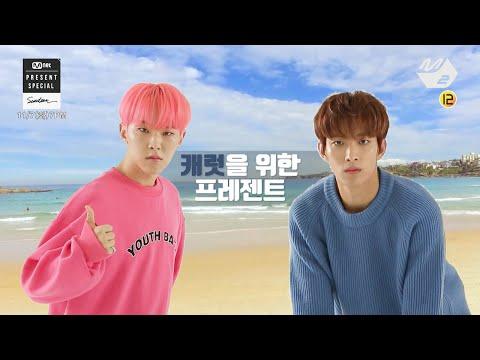 [Mnet Present Special] 세븐틴 Seventeen Teaser2