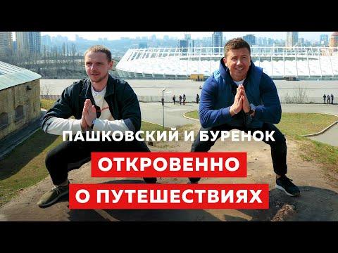 ХОЧУ ДОМОЙ | Леонид Пашковский