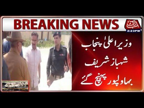 CM Punjab Shahbaz Sharif arrives in Bahawalpur