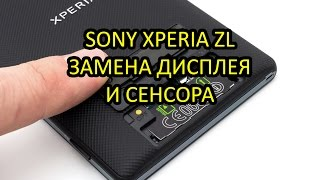 sony Xperia ZL (C6503) Замена дисплея и сенсора  Replacement LCD Touch