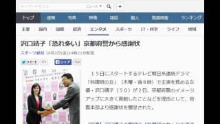 沢口靖子「恐れ多い」京都府警から感謝状 スポーツ報知 10月2日(金)14時...