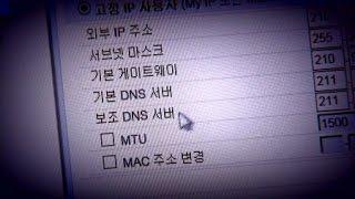 [단독] 경찰, 전국 무선 인터넷공유기 IP 수집 검토…