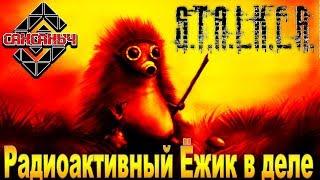 Радиоактивный Ёжик в деле STALKER Зов припяти  Оружейный пак
