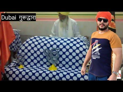 Dubai  Ajman  Gurudwara  sahib Ajman Gurudwara dubai Gurudwara dxb Guru Nanak Darbar. Golden temple