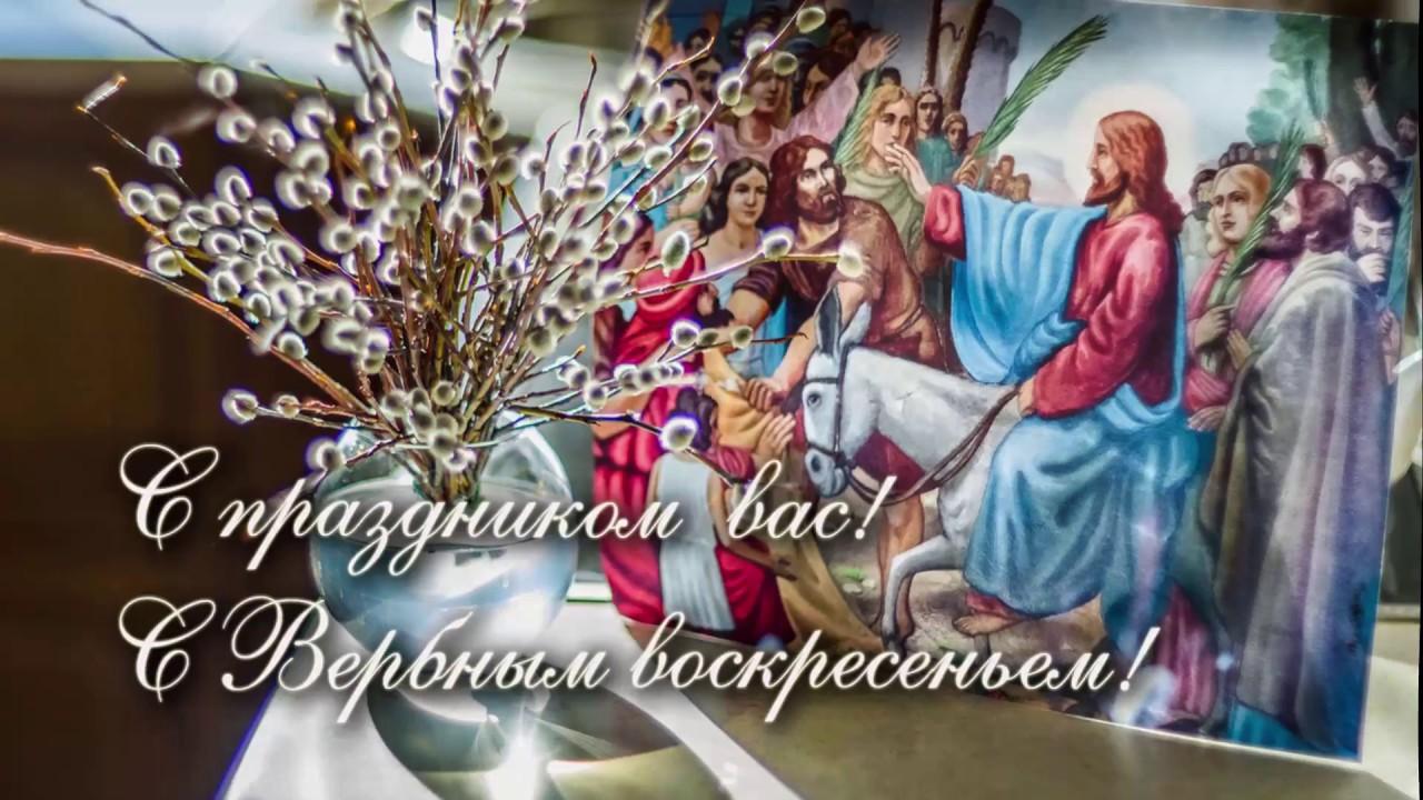 Днем, вход господень в иерусалим открытка поздравление
