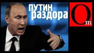 Путин раздора. Новоотброссия не состоялась