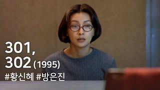 Download 삼공일 삼공이(301,302)(1995) / Three-Oh-One, Three-Oh-Two(301, 302)(Samgong-il samgong-iᐸ301.302ᐳ)