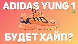 Adidas Yung 1 ГОДНЫЕ ПЕДАЛИ ЗА 120