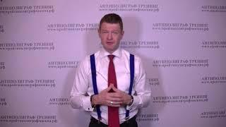 Как обмануть полиграф АНТИПОЛИГРАФ ТРЕНИНГ Релевантные вопросы 28