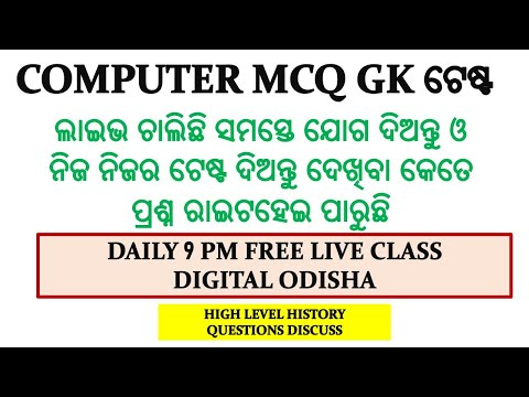 COMPUTER MCQ GK ଟେଷ୍ଟ    ଲାଇଭ ଚାଲିଛି ସମସ୍ତେ ଯୋଗ ଦିଅନ୍ତୁ ଓ ନିଜ ନିଜର ଟେଷ୍ଟ ଦିଅନ୍ତୁ