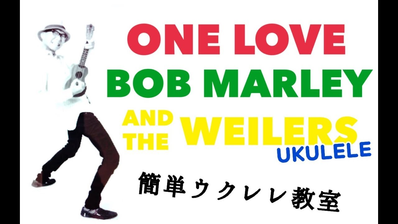 ONE LOVE / BOB MARLEY -UKULELE【ウクレレ 超かんたん版 コード&レッスン付】w/Lesson