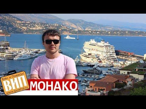 Монако - некарликовое государство. Пляжи, цены, жилье, казино Монте-Карло и замок Гримальди