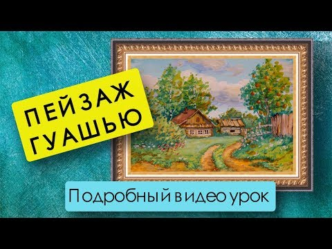 Как нарисовать деревенский пейзаж поэтапно