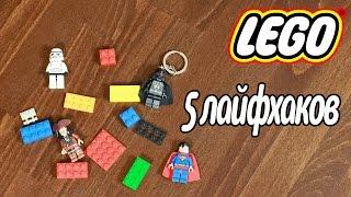 [How to] 5 Lego лайфхаков/ 5 Lego lifehacks