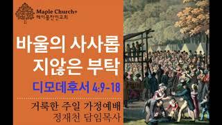 #54 바울의 사사롭지 않은 부탁 (디모데후서 4:9-18) | 정재천 담임목사 | 말씀이 살아있는 Maple Church 온가족예배