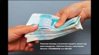 помощь в получении кредита(Помощь в получении кредита. Залоги под ваше имущество, выкупы. Работаем быстро, качественно. Звоните +79228866628..., 2016-07-14T07:27:44.000Z)