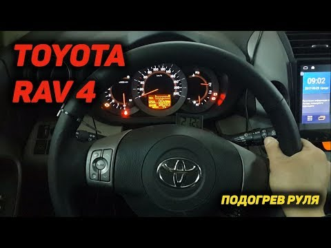 Подогрев Руля на Toyota Rav4