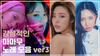 MAMAMOO Chill Playlist ver3