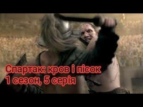 Download Непереможна людина тінь (Спартак: Кров та пісок)