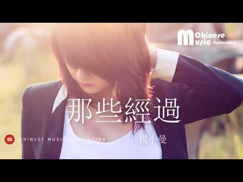 楊小曼 - 那些經過 ♫ Yang Xiao Man - Na Xie Jing Guo [HD]