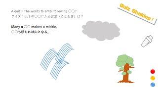 Enjoy a quiz animation♪ クイズ動画です♪ 気楽に楽しんで下さい♪ 英語の学習♪ 教養マメ知識♪ 雑学♪ お子さんにもオススメ.