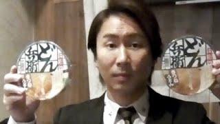 第10回社長酒場  どん兵衛食べ比べ 前田琉二の本音トーク