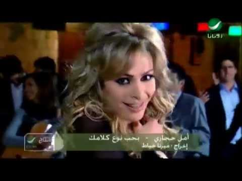 mp3 amal hijazi 2010