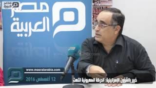 مصر العربية | خبير بالشؤون الإسرائيلية: الحركة الصهيونية انتهت