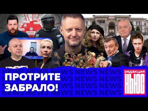 Редакция. News: обыски, аресты, ТикТок и «дворец Ротенберга»