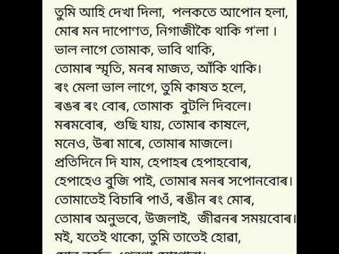 Assamese love poem Tumi aahi dekha dila p -1 - YouTube