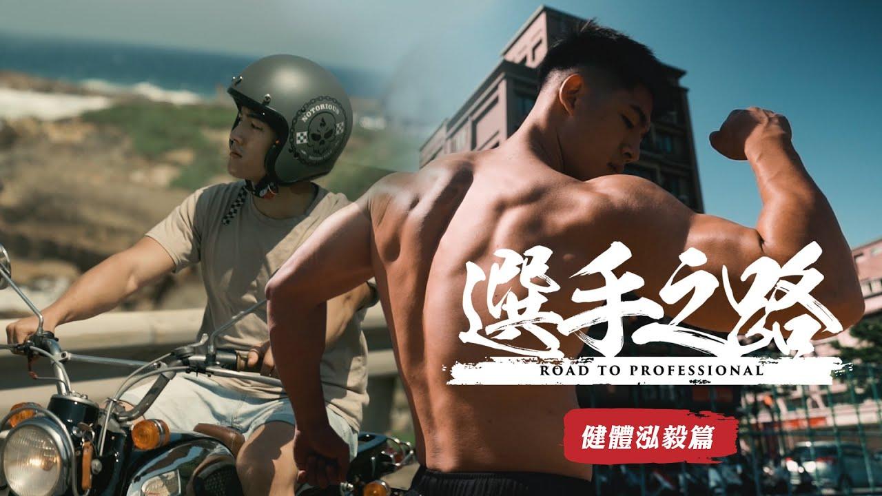 《選手之路》吳泓毅 在健體路上不斷前行 健體選手紀錄片