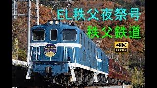360 2018/12/02撮影 EL秩父夜祭号 秩父鉄道