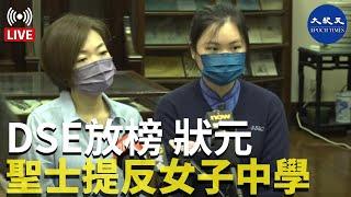 Publication Date: 2021-07-21 | Video Title: 【直播Live】DSE放榜:狀元 聖士提反女子中學。 Bil