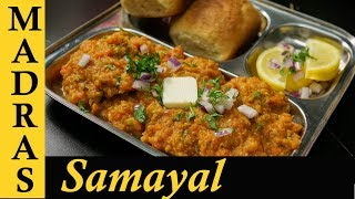 Pav Bhaji Recipe in Tamil | Pav Bhaji Masala in Tamil | How to make Pav Bhaji in Tamil