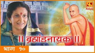Brahmaand Nayak ब्रम्हांड नायक | Gajanan Maharaj | Marathi Devotional Serial EP 10