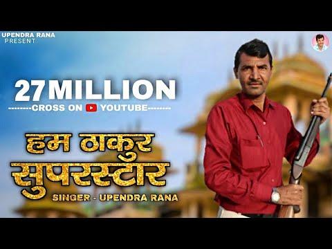 Dj Rajput Song  हम ठाकुर सुपर स्टार  Hum Thakur Superstar  Upendra Rana