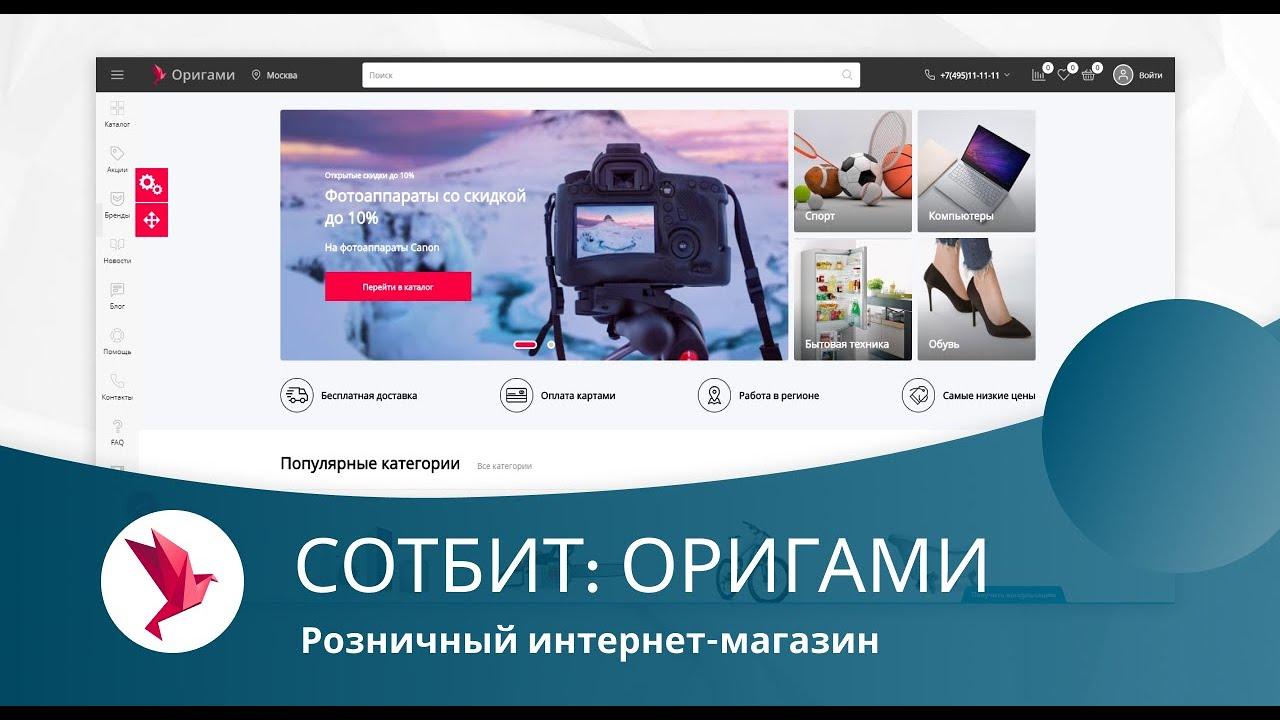 Сотбит: Оригами – готовый интернет-магазин на платформе 1С-Битрикс