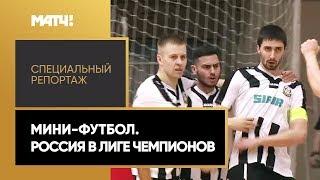 «Мини футбол. Россия в Лиге чемпионов». Специальный репортаж