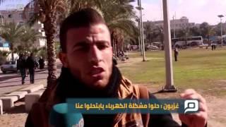 بالفيديو| أزمة الكهرباء .. تجعل شتاء غزة جحيما