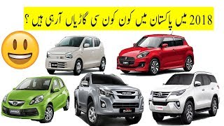 😍2018 Upcoming Vehicles in Pakistan thumbnail