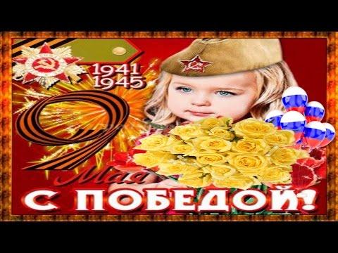 9 МАЯ видео поздравление с Днём ПОБЕДЫ на youtube Видео открытки 9 мая