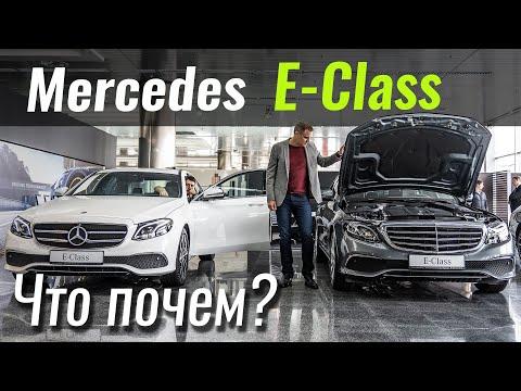 Mercedes E-Class: минус 8% - повод купить? Мерседес Е-Класс 2019 в ЧтоПочем s11e01