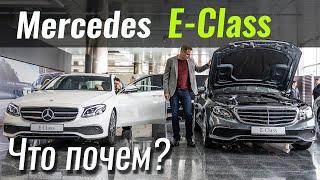 Мерседес Е-Класс 2019:обзор в Украине