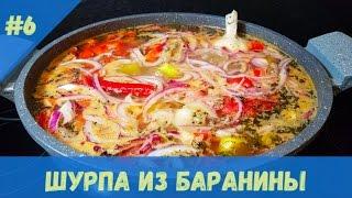 Шурпа по узбекски
