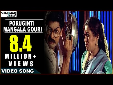Subhalagnam Movie || Poruginti Mangala Gouri Video Song || Jagapathi Babu, Aamani