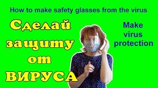 защитные очки от вируса.  Как сделать быстро