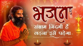 संग्राम जिंदगी है लड़ना इसे पड़ेगा...(भजन) | Swami Ramdev