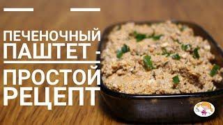 Печёночный паштет - просто и вкусно!
